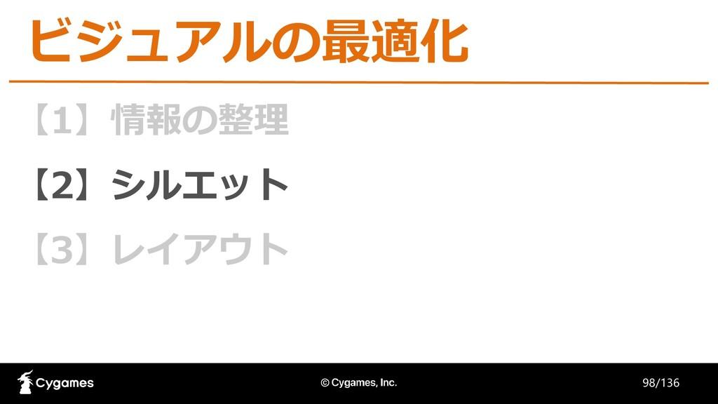 【1】情報の整理 【2】シルエット 【3】レイアウト ビジュアルの最適化 98/136