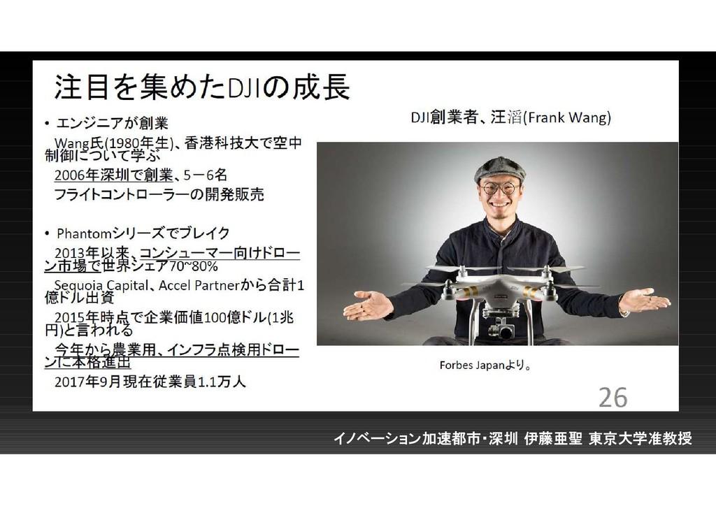 イノベーション加速都市・深圳 伊藤亜聖 東京大学准教授