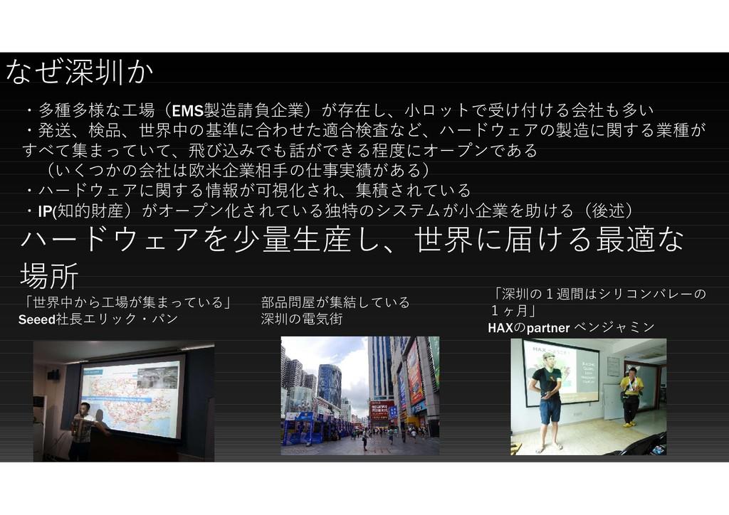なぜ深圳か ・多種多様な工場(EMS製造請負企業)が存在し、小ロットで受け付ける会社も多い ・...