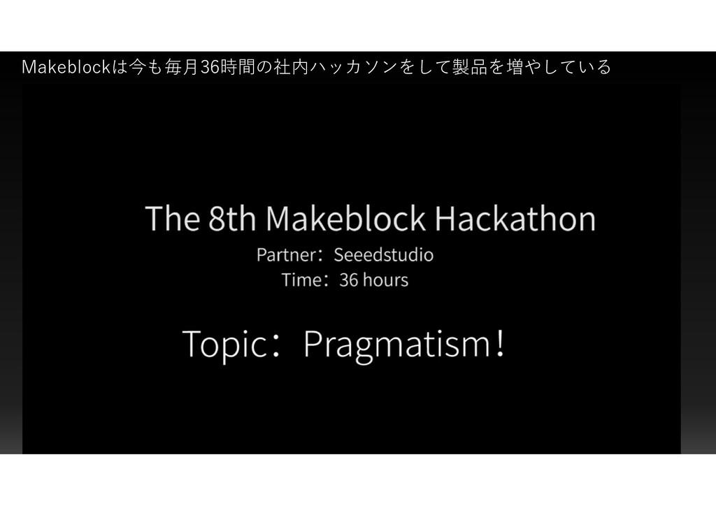 Makeblockは今も毎月36時間の社内ハッカソンをして製品を増やしている