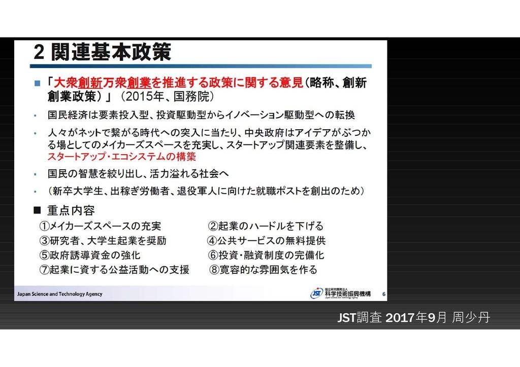 JST調査 2017年9月 周少丹