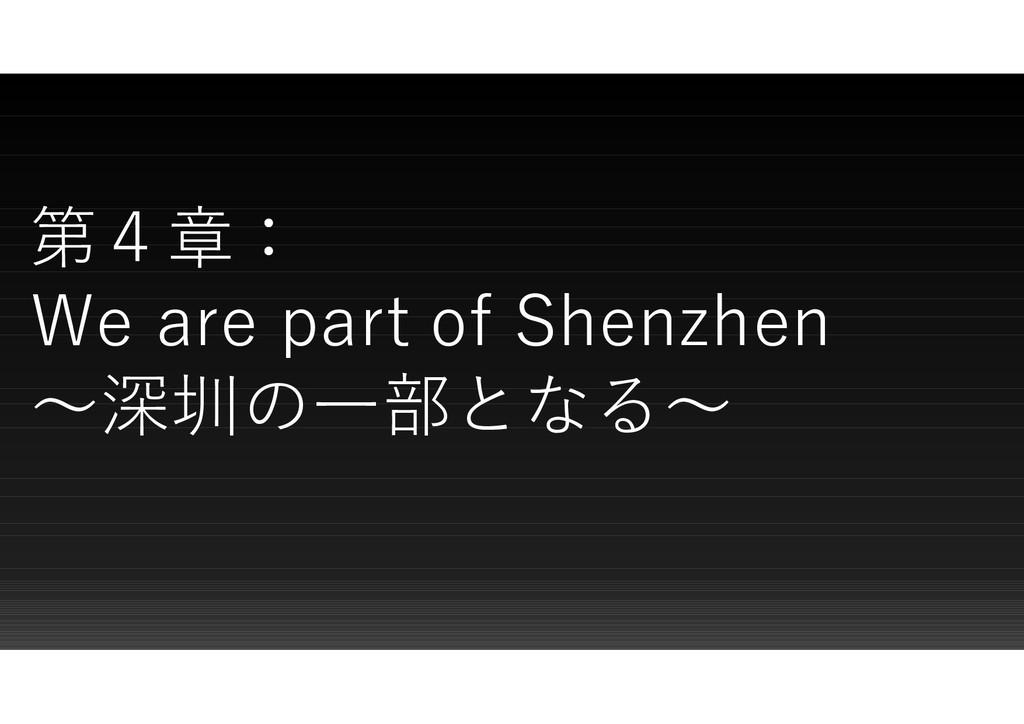 第4章: We are part of Shenzhen ~深圳の一部となる~