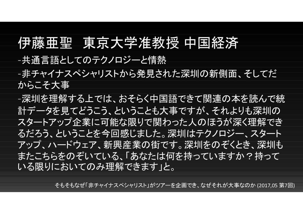 伊藤亜聖 東京大学准教授 中国経済 -共通言語としてのテクノロジーと情熱 -非チャイナスペシャ...