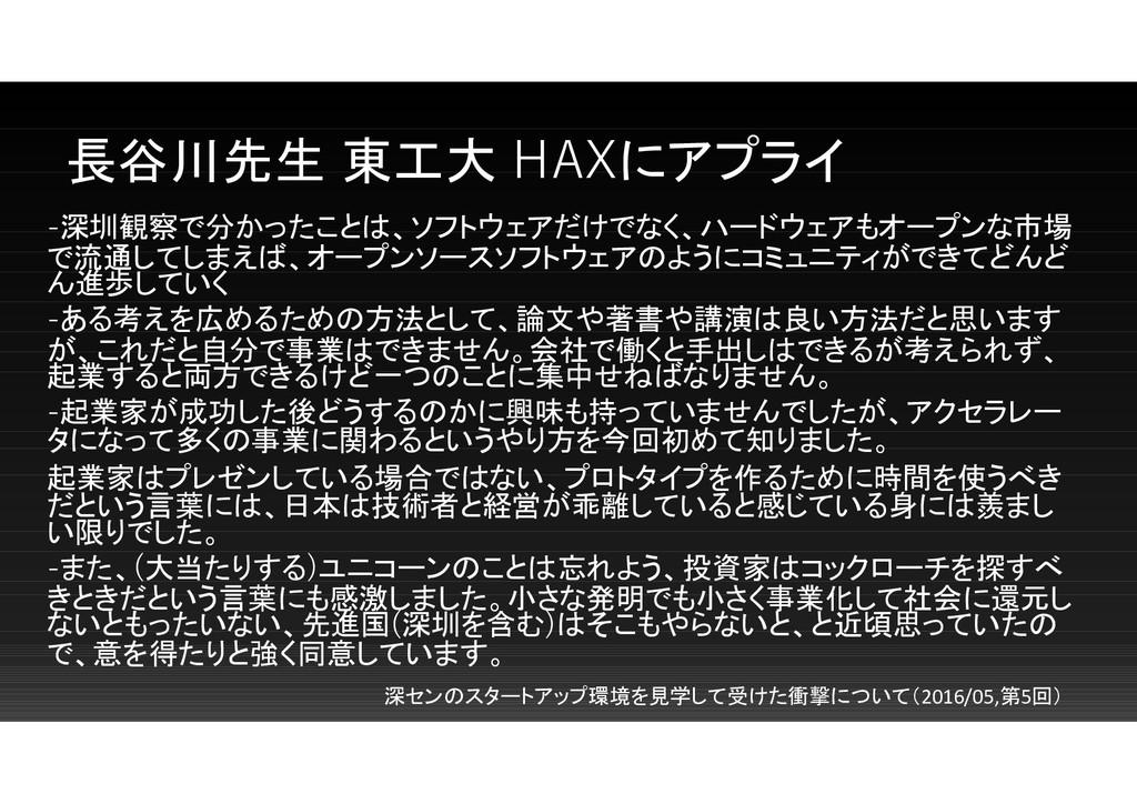 長谷川先生 東工大 HAXにアプライ -深圳観察で分かったことは、ソフトウェアだけでなく、ハー...