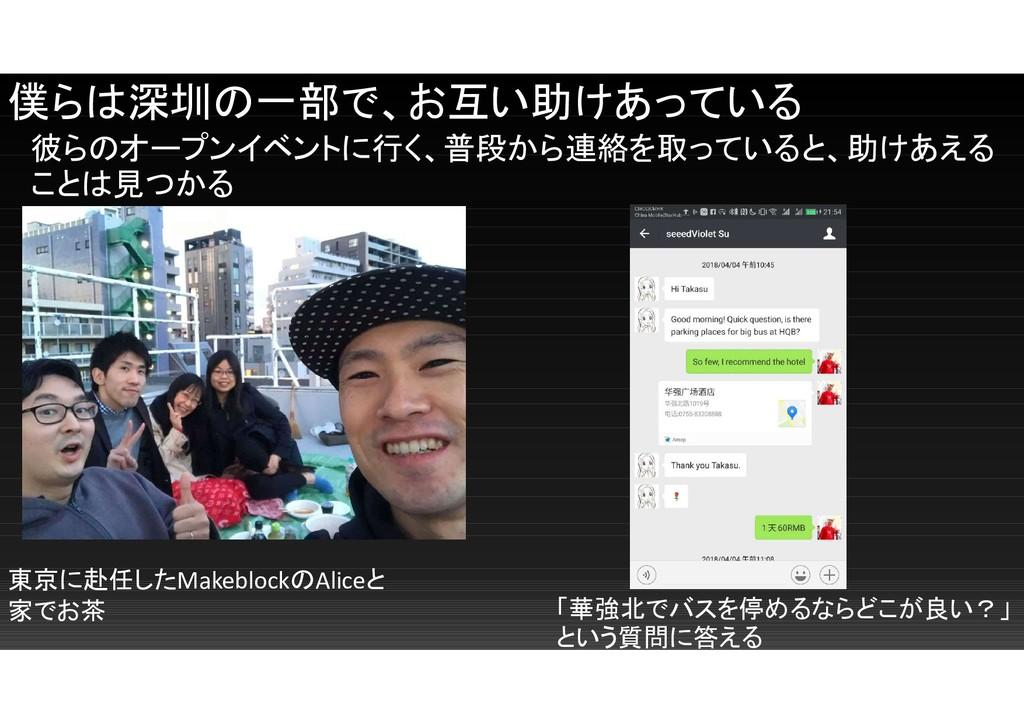 僕らは深圳の一部で、お互い助けあっている 東京に赴任したMakeblockのAliceと 家で...