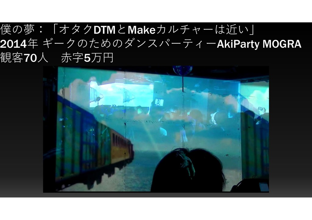 僕の夢:「オタクDTMとMakeカルチャーは近い」 2014年 ギークのためのダンスパーティー...