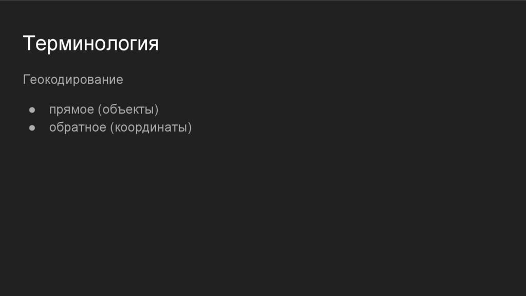 Терминология Геокодирование ● прямое (объекты) ...