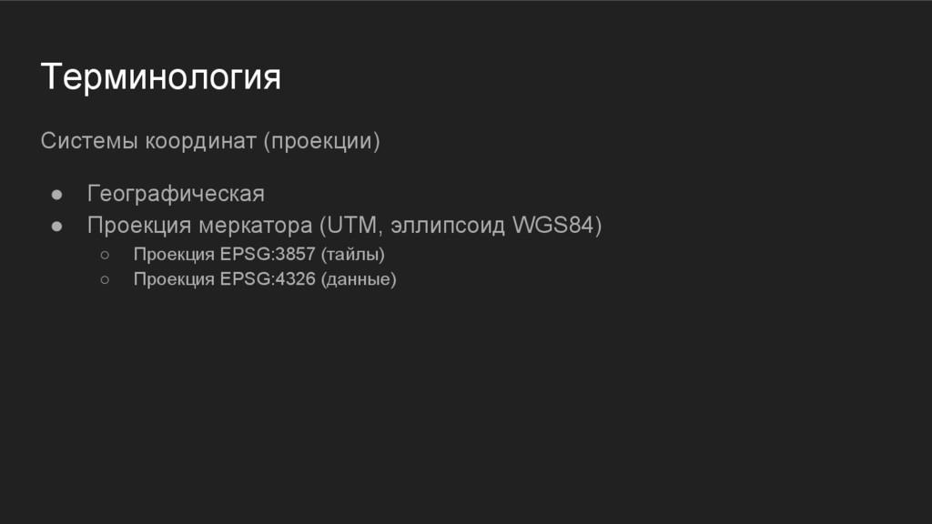 Терминология Системы координат (проекции) ● Гео...