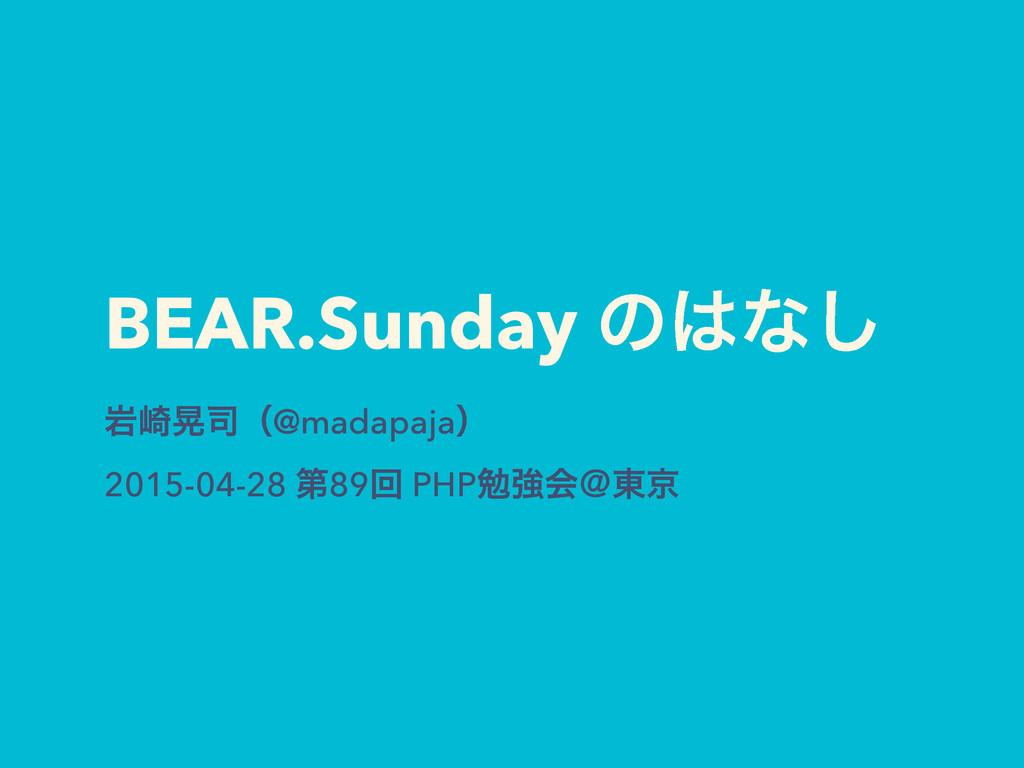 BEAR.Sunday ͷͳ͠ ؠ࡚ߊʢ@madapajaʣ 2015-04-28 ୈ89...