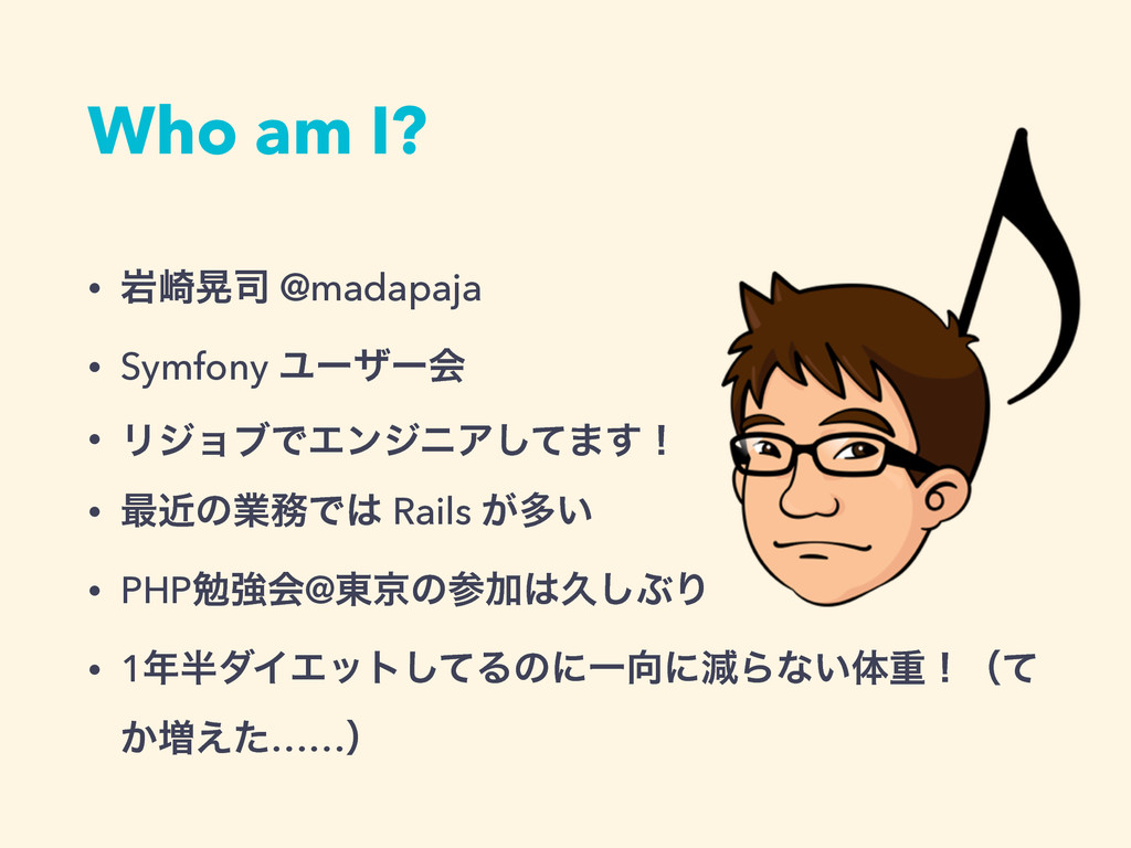 Who am I? • ؠ࡚ߊ @madapaja • Symfony Ϣʔβʔձ • Ϧδ...