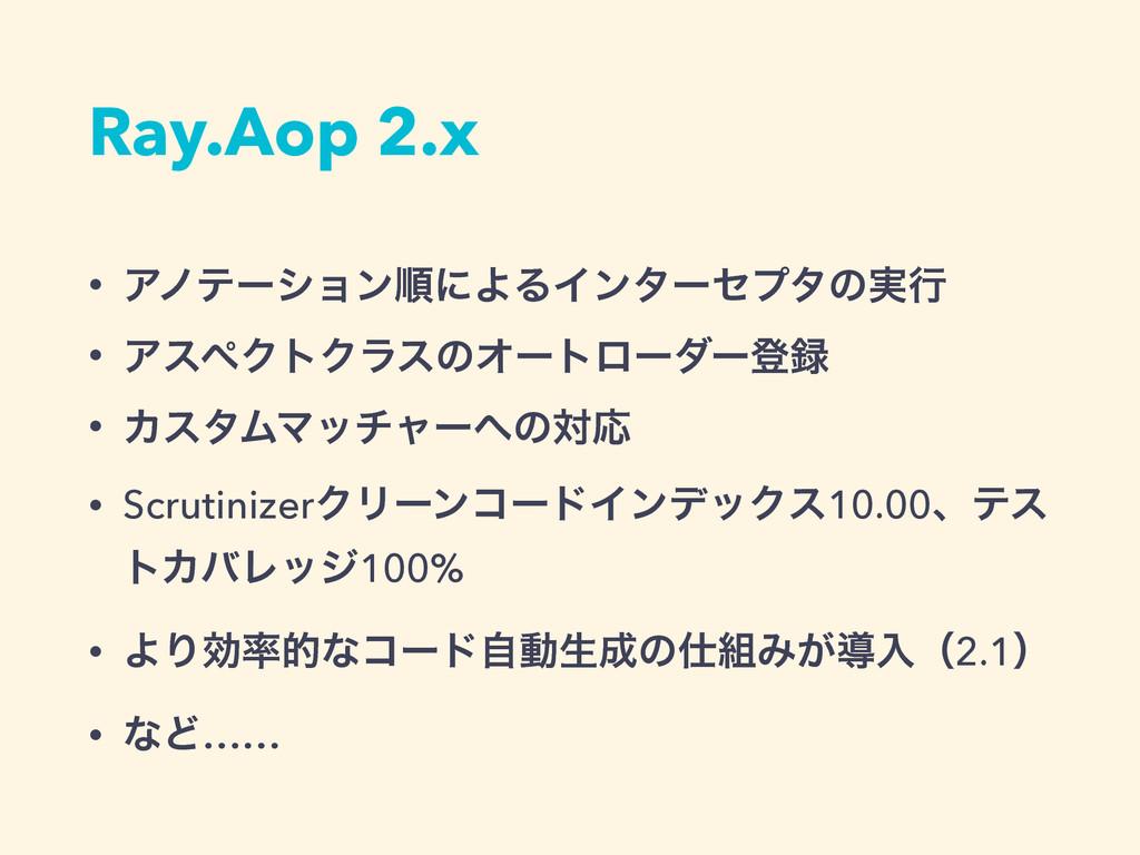 Ray.Aop 2.x • ΞϊςʔγϣϯॱʹΑΔΠϯλʔηϓλͷ࣮ߦ • ΞεϖΫτΫϥεͷ...