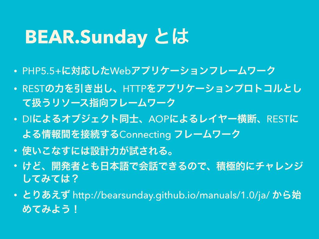 BEAR.Sunday ͱ • PHP5.5+ʹରԠͨ͠WebΞϓϦέʔγϣϯϑϨʔϜϫʔΫ...