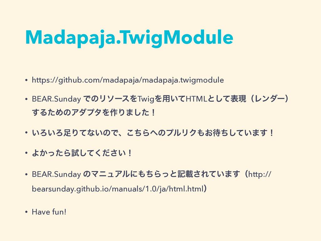 Madapaja.TwigModule • https://github.com/madapa...