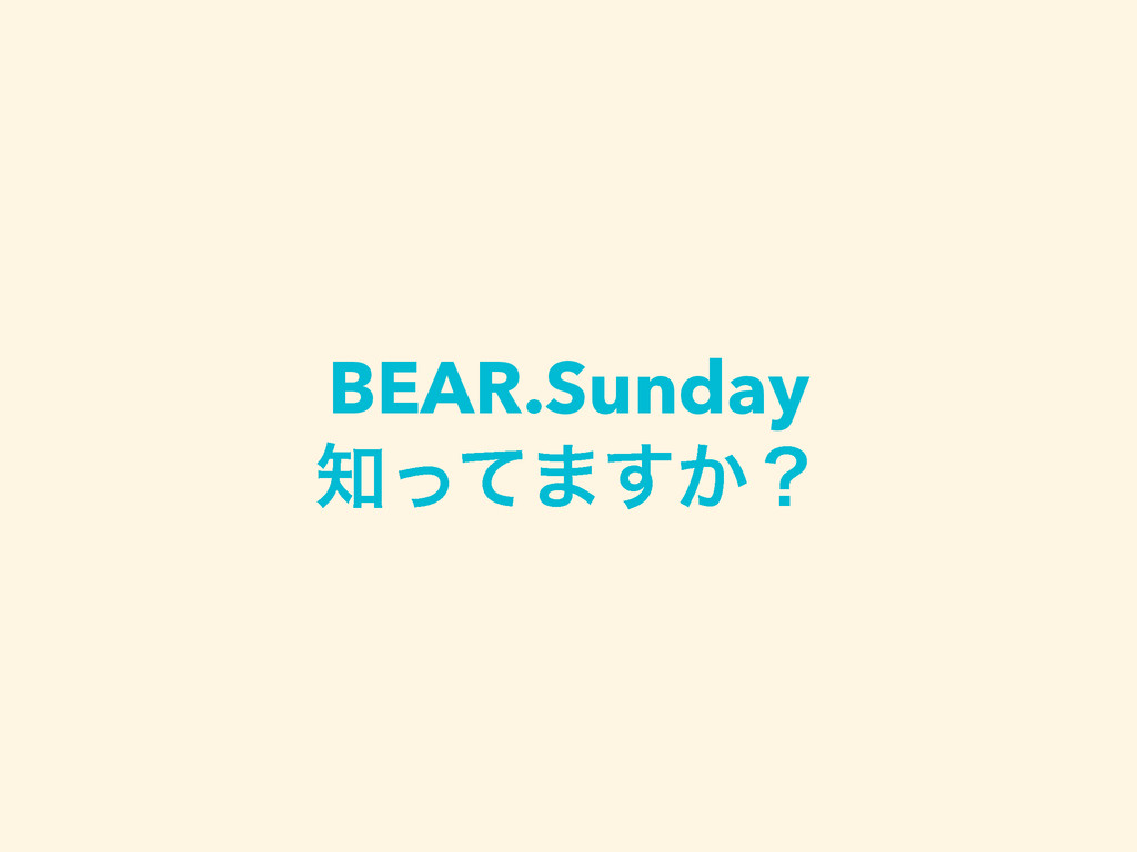 BEAR.Sunday ͬͯ·͔͢ʁ