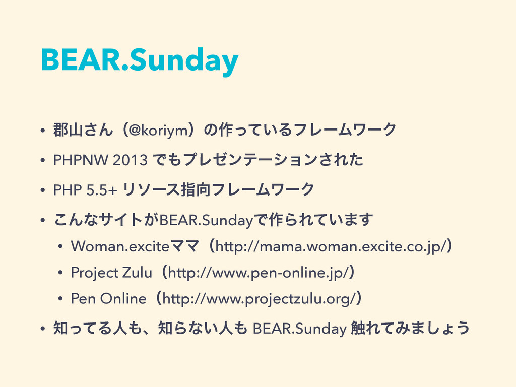 BEAR.Sunday • ܊͞Μʢ@koriymʣͷ࡞͍ͬͯΔϑϨʔϜϫʔΫ • PHPN...