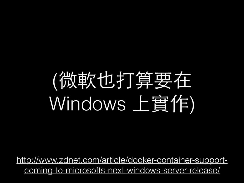 (微軟也打算要在 Windows 上實作) http://www.zdnet.com/arti...