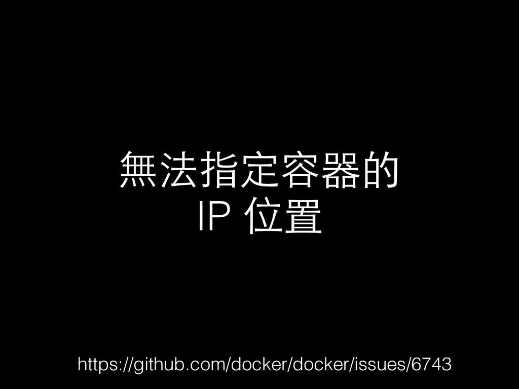 無法指定容器的 IP 位置 https://github.com/docker/docker/...