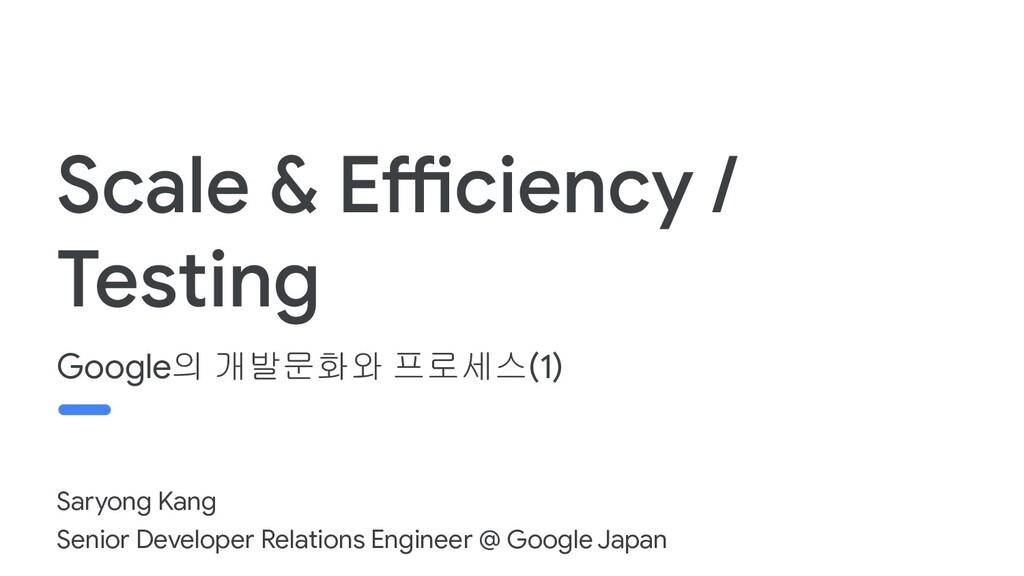 Saryong Kang Senior Developer Relations Enginee...
