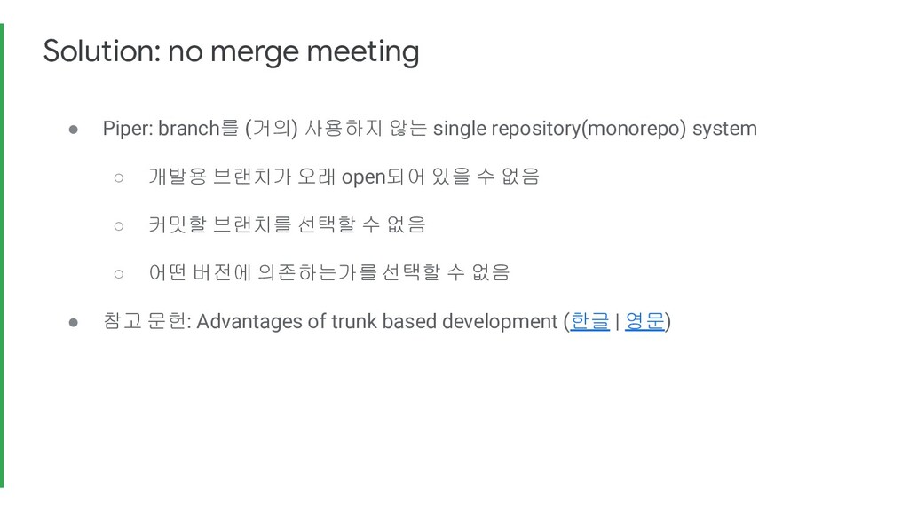 Solution: no merge meeting ● Piper: branch를 (거의...