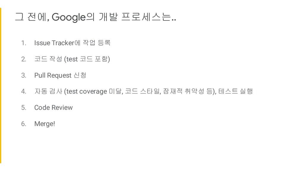 그 전에, Google의 개발 프로세스는.. 1. Issue Tracker에 작업 등...