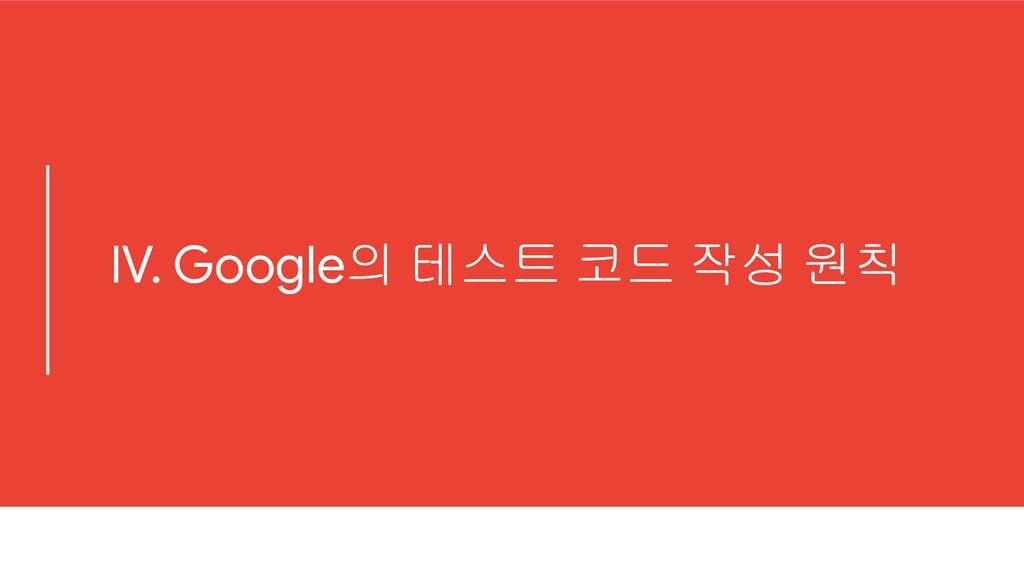 IV. Google의 테스트 코드 작성 원칙