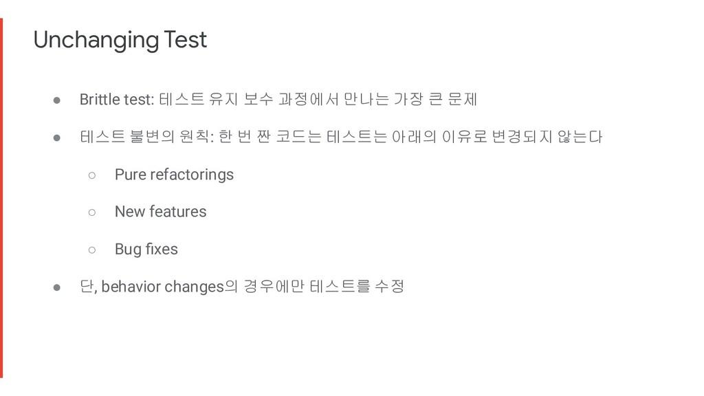 Unchanging Test ● Brittle test: 테스트 유지 보수 과정에서 ...