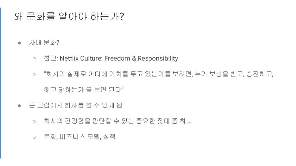 왜 문화를 알아야 하는가? ● 사내 문화? ○ 참고: Netflix Culture: F...