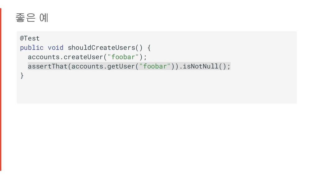 좋은 예 @Test public void shouldCreateUsers() { ac...