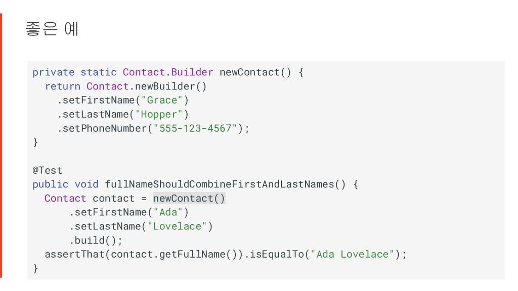 좋은 예 private static Contact.Builder newContact(...