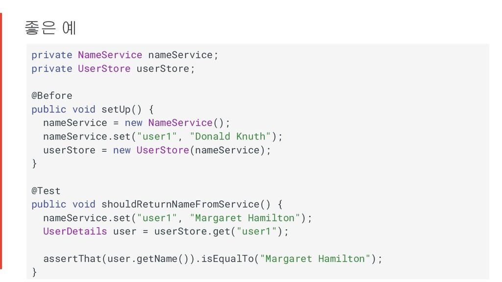 좋은 예 private NameService nameService; private U...