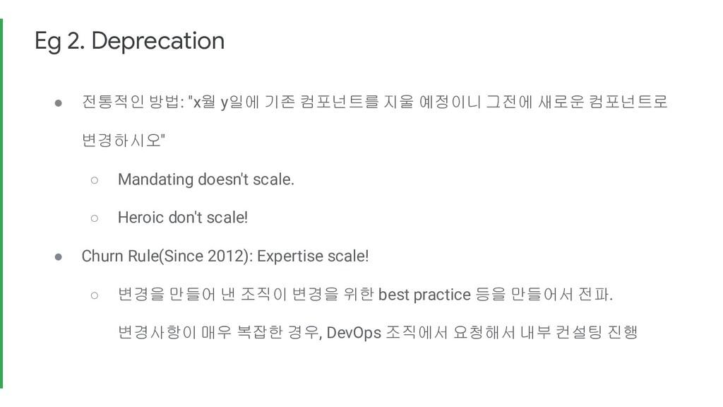 """Eg 2. Deprecation ● 전통적인 방법: """"x월 y일에 기존 컴포넌트를 지..."""