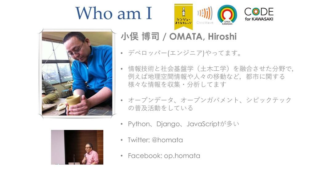 Who am I   / OMATA, Hiroshi • (/1&,(2$*)...