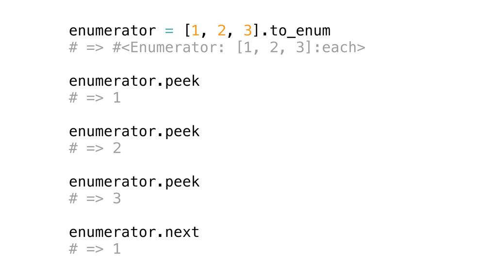 enumerator = [1, 2, 3].to_enum # => #<Enumerato...