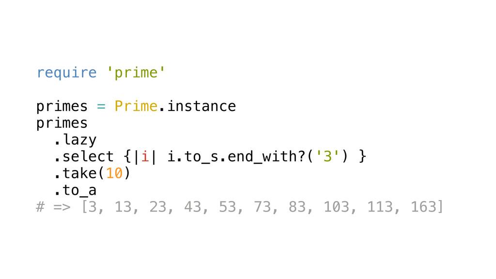 require 'prime' primes = Prime.instance primes ...
