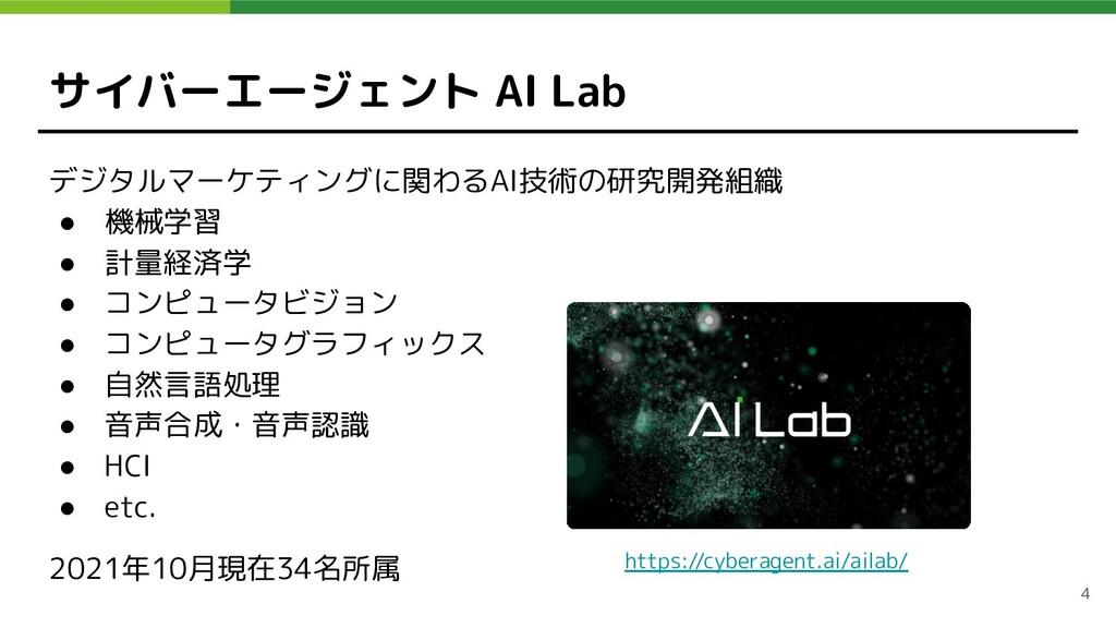 サイバーエージェント AI Lab デジタルマーケティングに関わるAI技術の研究開発組織 ● ...