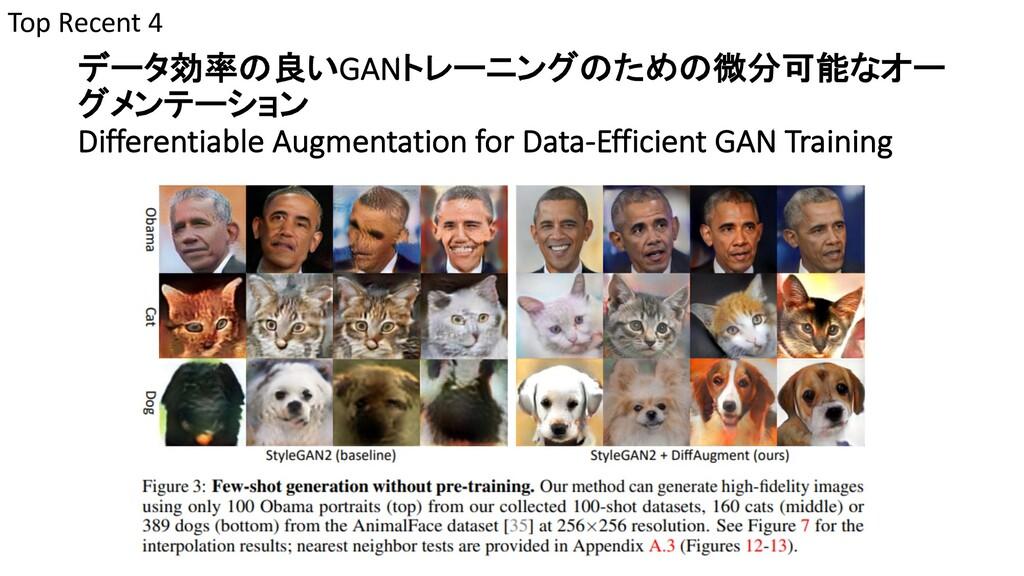 データ効率の良いGANトレーニングのための微分可能なオー グメンテーション Different...