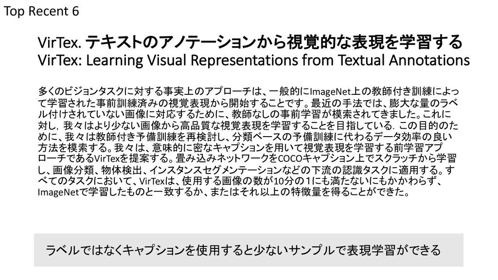 VirTex. テキストのアノテーションから視覚的な表現を学習する VirTex: Learn...