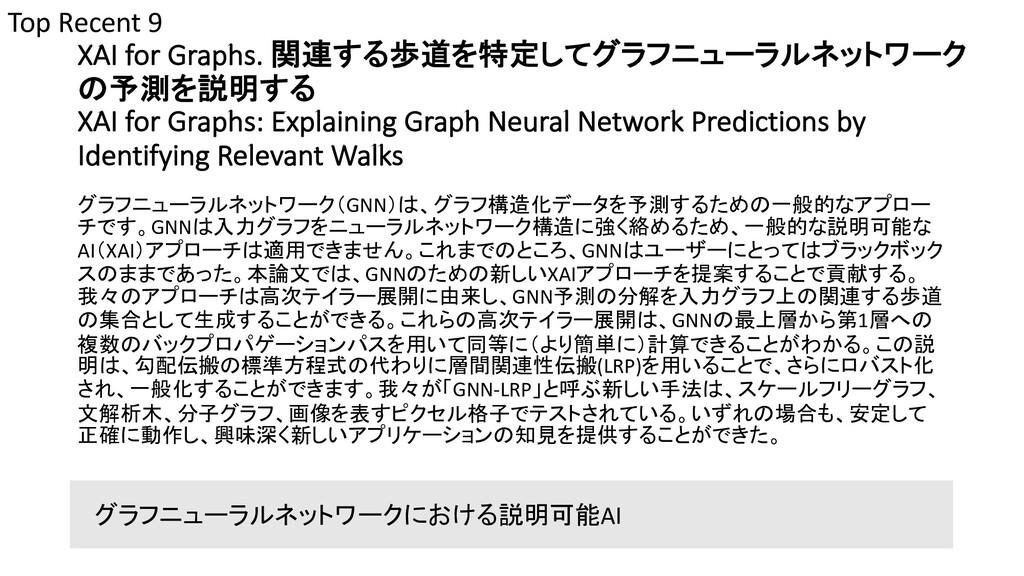 XAI for Graphs. 関連する歩道を特定してグラフニューラルネットワーク の予測を説...