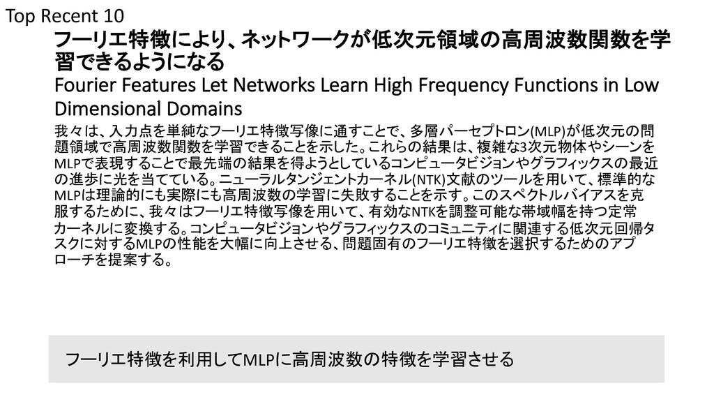 フーリエ特徴により、ネットワークが低次元領域の高周波数関数を学 習できるようになる Fouri...