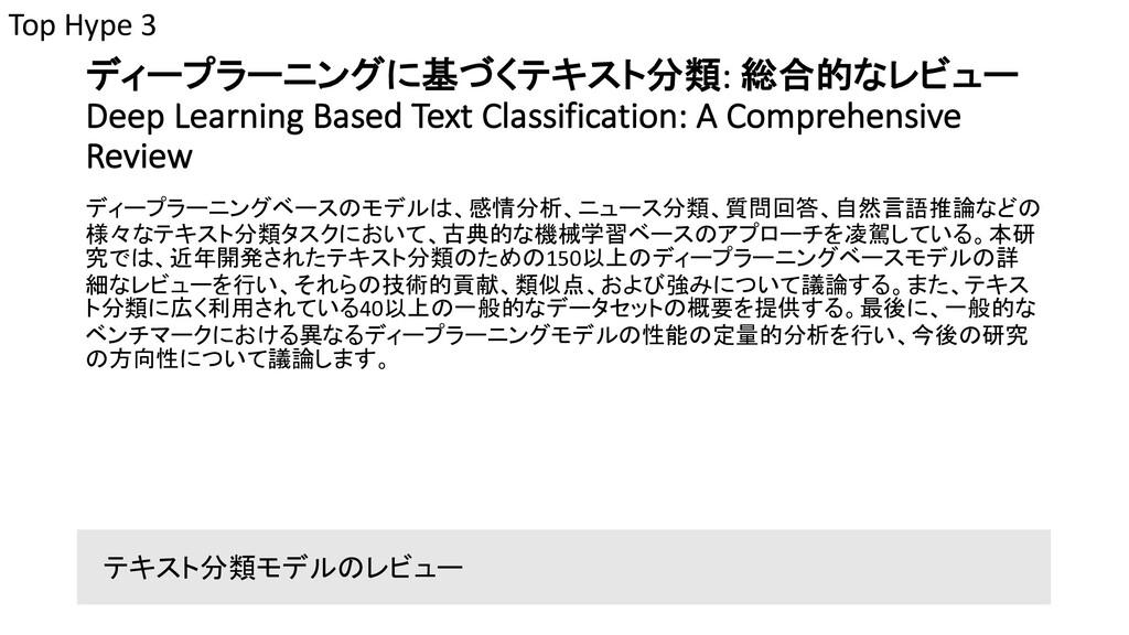 ディープラーニングに基づくテキスト分類: 総合的なレビュー Deep Learning Bas...