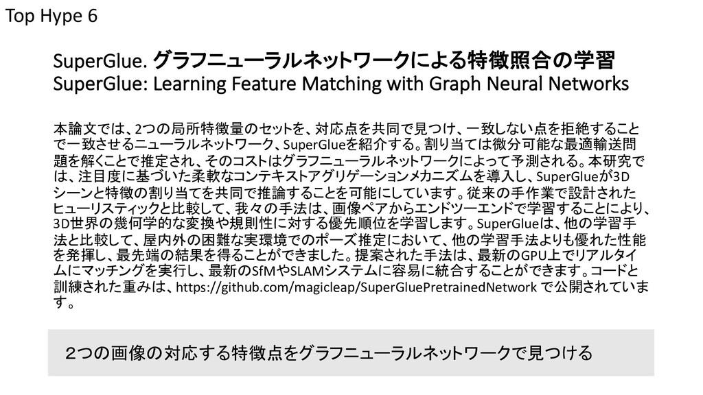 SuperGlue. グラフニューラルネットワークによる特徴照合の学習 SuperGlue: ...