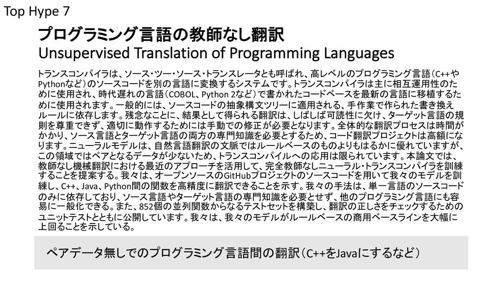 プログラミング言語の教師なし翻訳 Unsupervised Translation of Pr...