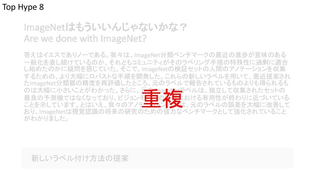 ImageNetはもういいんじゃないかな? Are we done with ImageNet...