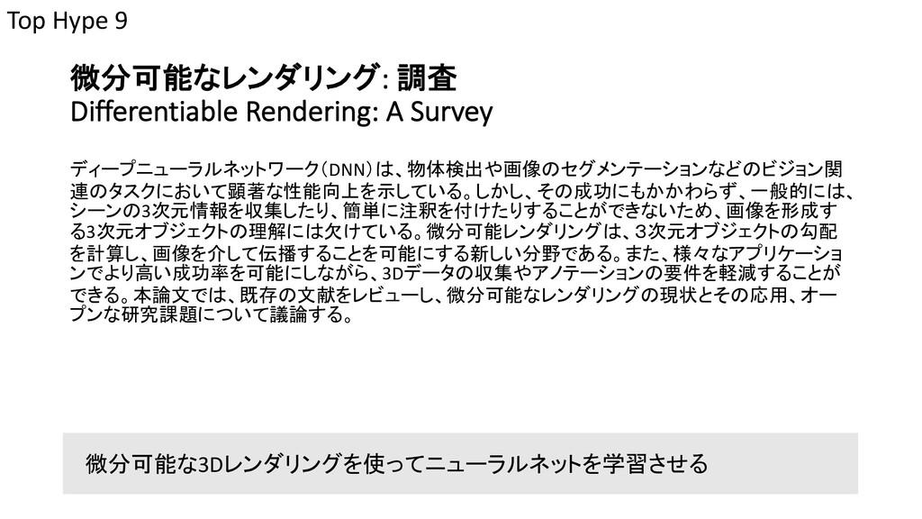 微分可能なレンダリング: 調査 Differentiable Rendering: A Sur...