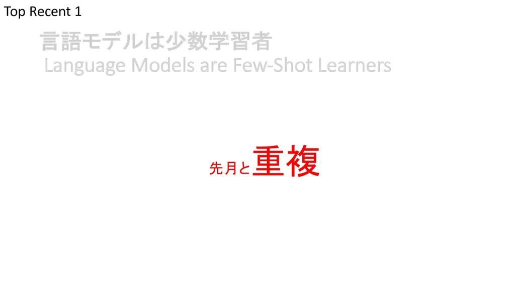 言語モデルは少数学習者 Language Models are Few-Shot Learne...
