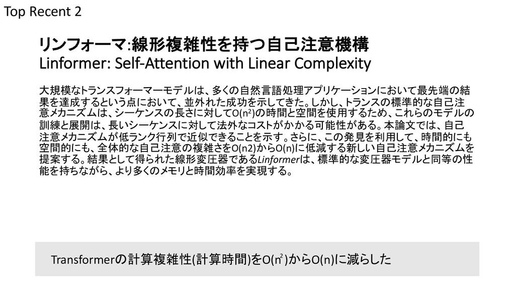 リンフォーマ:線形複雑性を持つ自己注意機構 Linformer: Self-Attention...