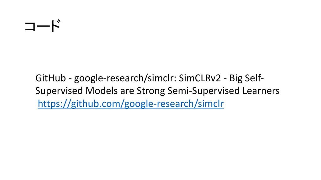 コード GitHub - google-research/simclr: SimCLRv2 -...