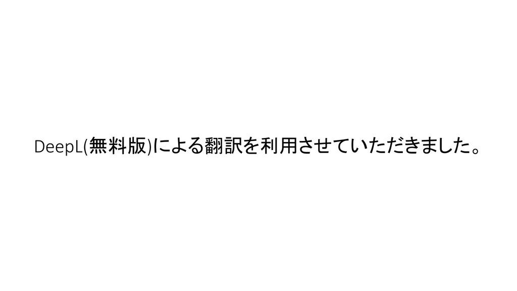 DeepL(無料版)による翻訳を利用させていただきました。