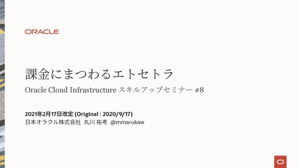 課⾦にまつわるエトセトラ Oracle Cloud Infrastructure スキルアップ...