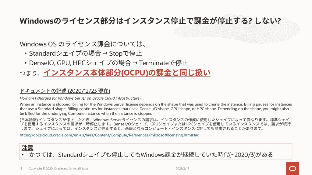 Windows OS • Standard → Stop • DenseIO, GPU, HP...